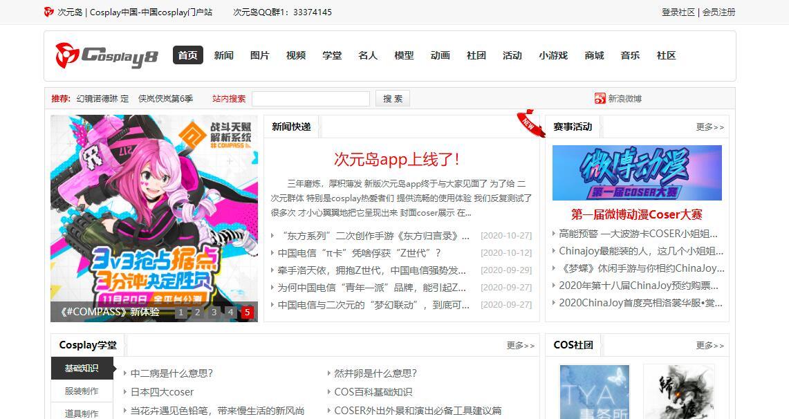 Cosplay中国