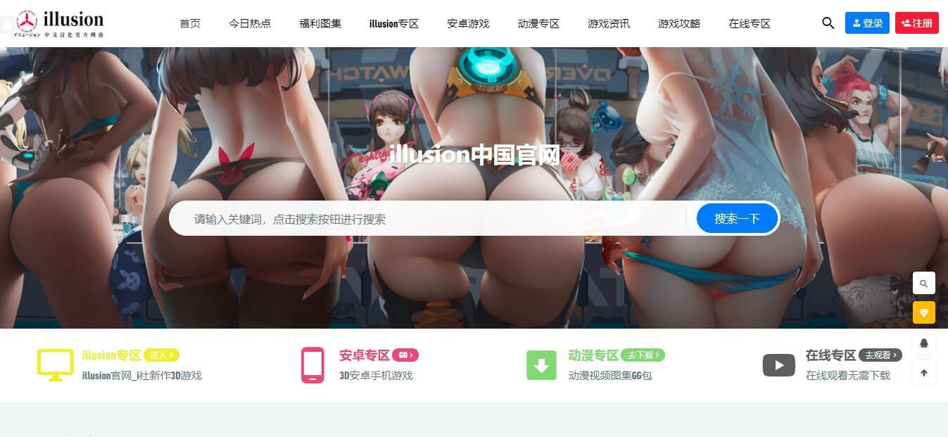 illusion中国官网